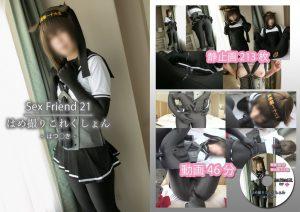SexFriend 21 Hamedori kore ku shon hatsudzuki NekoPoi