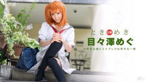 [UNCENSORED] 1pondo 101516_406 : Memezawa Megu - Love Live