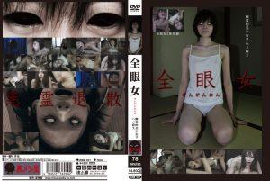 URAM-001 All Eye Woman Ghost Typical Girl Wohame Graphics Killing