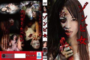 URAM-003 Zombie Woman Shiina Miyu