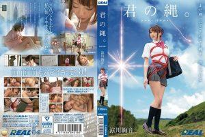 XRW-320 Your Rope. Ayane Ryokawa [Kimi no Na wa Parody]