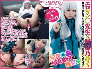 Sagiri Izumi Cosplay - Saddle tide injection! Withdrawal sister and sweaty sex of winding