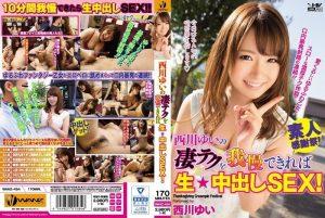 WANZ-454 SEX Pies Raw ★ If You Can Put Up With Terrible Tech Yui Nishikawa!
