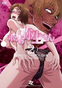 Boku no Yayoi-san 2