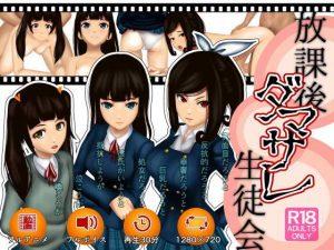 Deceived Student Council After School 3D Hentai Nekopoi