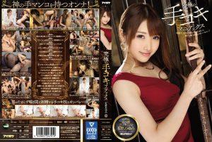 IPX-110 Exquisite Handjob Harmony Jav Ayumi Ariyama Nekopoi