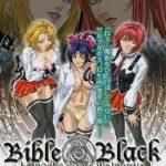 Bible Black Gaiden