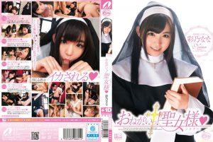 XVSR-060 The Nun, Please! Ayano Nana