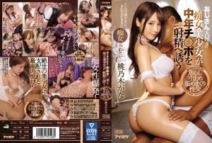 IPX-229 Uncle-loving Slutty Girls To Fuck Jav Momoko Kana Nekopoi