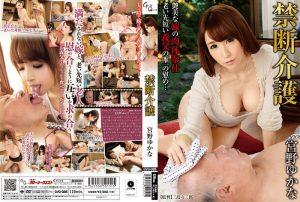 GVG-085 Forbidden Care JAV Miyano Yukana NekoPoi