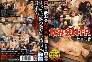 TKI-072 Drinking Party Negative Chain JAV Akiyoshi Hana