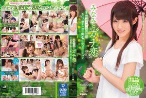 IPX-091 Ecstasy Fuck Aizawa Minami NekoPoi