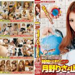 VSPDS-465 Stop It 's Time! I Stop Risa Tsukino SP! NekoPoi