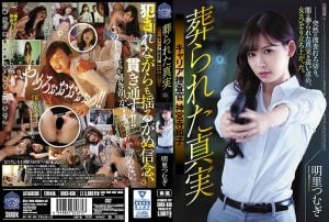 SHKD-836 Burial Truth Career Investigator JAV Akira Tsurugi NekoPoi