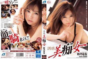 XVSR-142 Temptation Beauty Slut JAV Ayano Nana NekoPoi