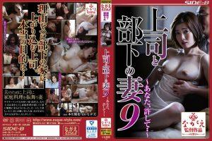 NSPS-537 Superiors And Subordinates - Yuka Honjo NekoPoi