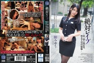 SHKD-835 Raped Beauty Receptionist Miyu Yanagi NekoPoi