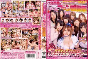 DVDES-497 Thanksgiving Rezufan Of Hundred Flower Nishina JAV Nishina Momoka, Ootsuki Hibiki NekoPoi