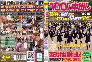 AVOP-117 Put 100 People Absolutely Wet in School NekoPoi