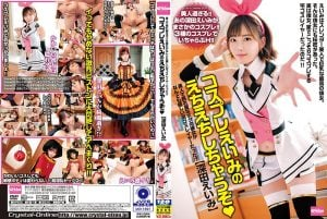 EKDV-586 It Was A Home Cosplayer That She Was Beautiful And Shy? I'm Going To Play with Cosplay Eimi's! ! Fukada Eimi
