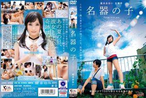 CSCT-003 Meiki no Ko (Pussy With You) - JAV Cosplay Amano Hina Tenki no Ko