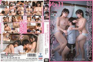 SDMF-009 Sucking My Sister's Boobs JAV Sachiko, Misono Waka NekoPoi