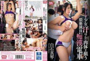 SNIS-831 Obscenity Aim The Body Sweaty Of Athlete Girl Crowded Molester Train Makoto Shiraishi NekoPoi