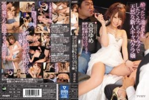 IPX-054 The Rookie Cabaret Club In Ubu Who Would Sleep With Anyone When Get Drunk Nishimiya Yume NekoPoi