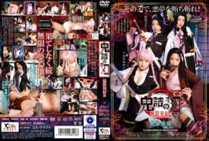 CSCT-011 JAV Cosplay Kimetsu no Yaiba Onizume's Omeko Infinite Launch Edition NekoPoi