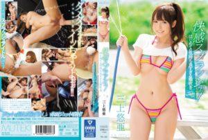 TEK-081 Pleasure Splash!The First Time Of Pleasant Too Squirting Mikami YuA NekoPoi
