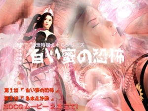 [3D] Shiroi Mitsu No Kyoufu – The White Nectar of Fear