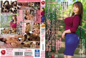 JUL-507 Married Woman For Three Days Fuck Marina Shiraishi NekoPoi