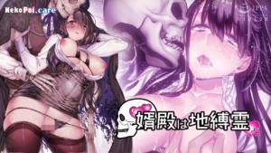 [3D] Muko-dono wa Jibakurei The Motion Anime
