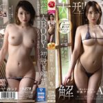 JUL-627 From A Talented Egg To A Beautiful Married Woman Exclusive Debut Ema Kishi 28 Years Old AV BanNekoPoi